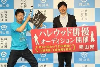 岡山PR動画の主演俳優・女優を一般公募!前野朋哉が監督