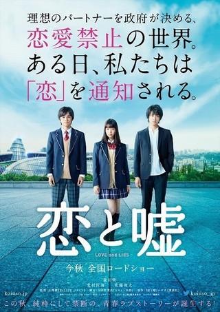 佐藤寛太が森川葵にキス!「恋と嘘」特報映像完成