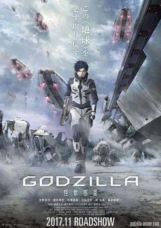 アニメ映画「GODZILLA」、アヌシー国際アニメ映画祭へ!