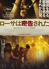 フィリピンの麻薬問題を描く 鬼才B・メンドーサ「ローサは密告された」公開