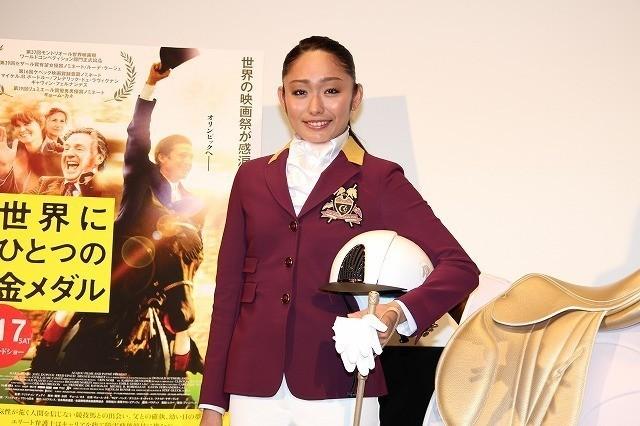 馬術用のファッションに身を包み イベントに出席した安藤美姫