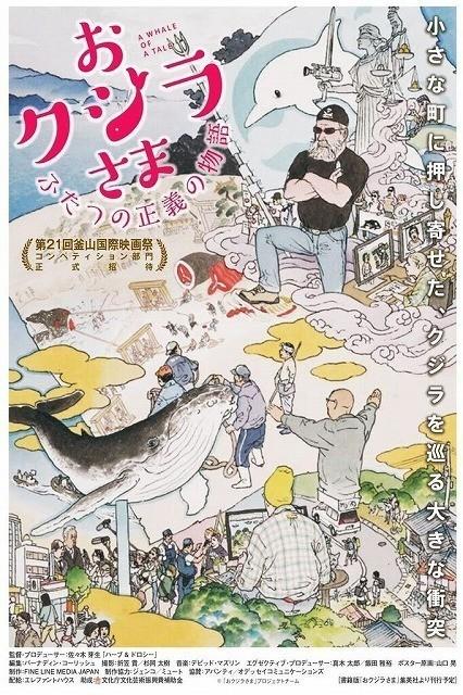 山口晃氏による「おクジラさま ふたつの正義の物語」ポスター画像