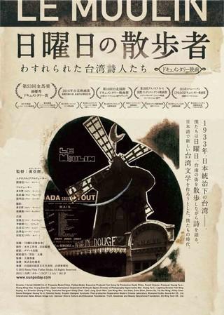 「日曜日の散歩者 わすれられた台湾詩人たち」ビジュアル「日曜日の散歩者 わすれられた台湾詩人たち」