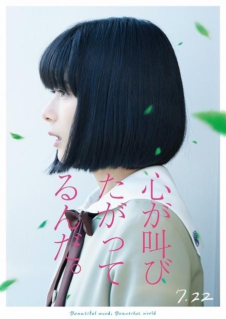 """中島健人、芳根京子が涙を浮かべて""""本音""""を告白「心が叫びたがってるんだ。」本予告解禁"""