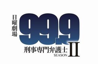 松本潤主演ドラマ「99.9」シーズン2が18年1月放送! 新ヒロインは木村文乃に
