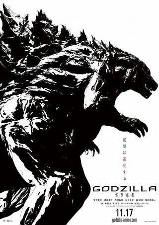 アニメ映画「GODZILLA」新ビジュアルで歴代最大サイズのゴジラが初披露!
