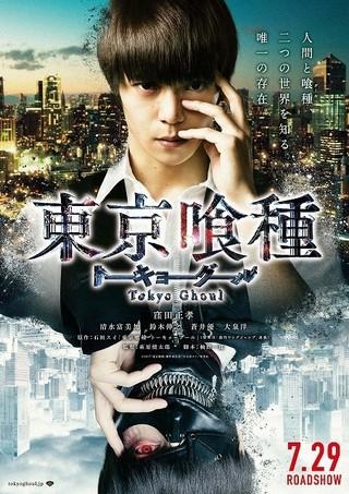 実写「東京喰種」、野田洋次郎「illion」による主題歌収めた特別予告披露!