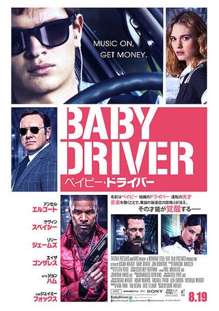 一味違うエドガー・ライト監督作「ベイビー・ドライバー」クール&スタイリッシュな日本版ポスター