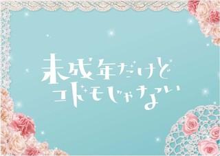 中島健人×平祐奈×知念侑李「未成年だけどコドモじゃない」映画化で究極の三角関係!