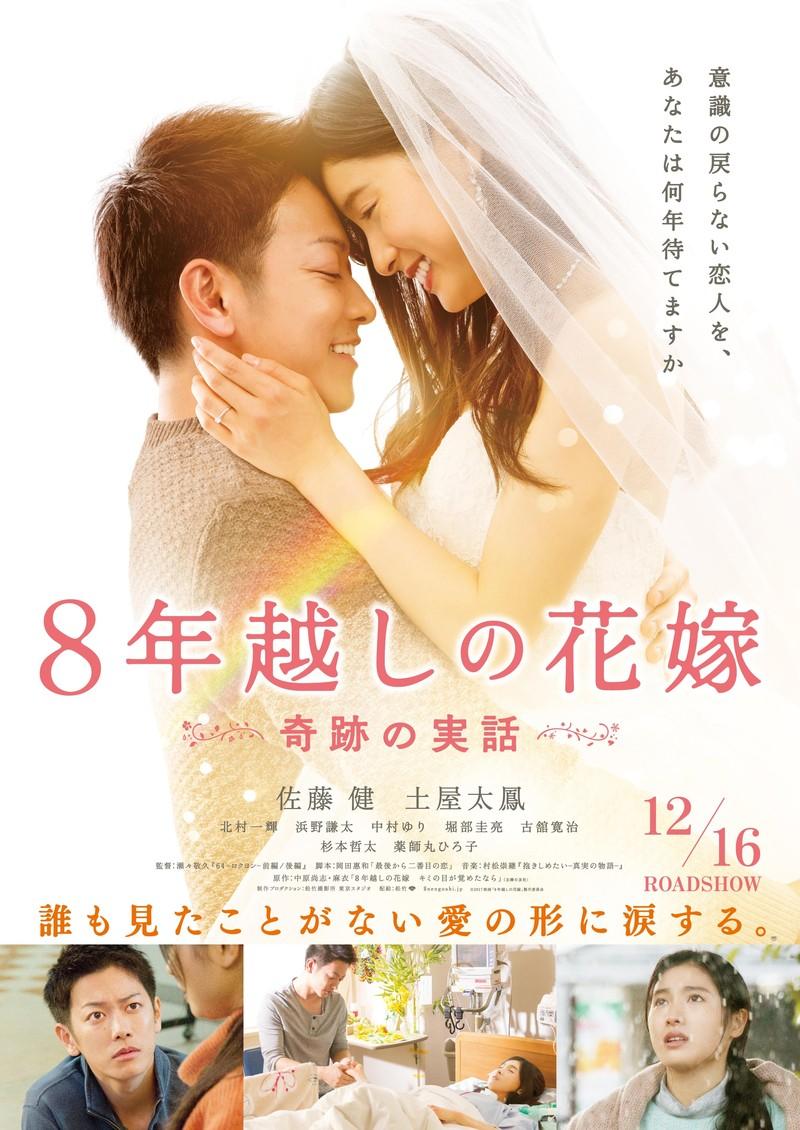 佐藤健&土屋太鳳が奇跡の愛を誓い合う…「8年越しの花嫁」本編映像初披露