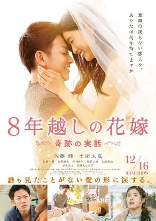 ウェディングドレス姿の土屋太鳳!「64 ロクヨン 前編」