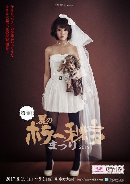 第4回ホラー秘宝まつりイメージガールは「夢アド」荻野可鈴!