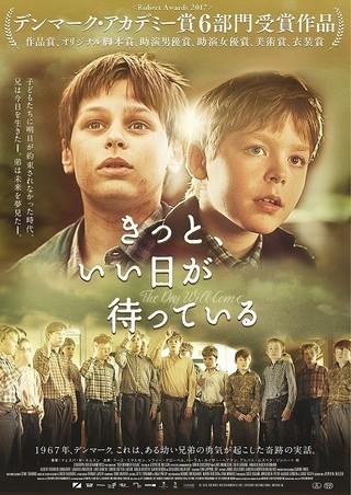 L・V・トリアー率いる製作会社の俊英が描くデンマーク映画、8月5日公開決定!