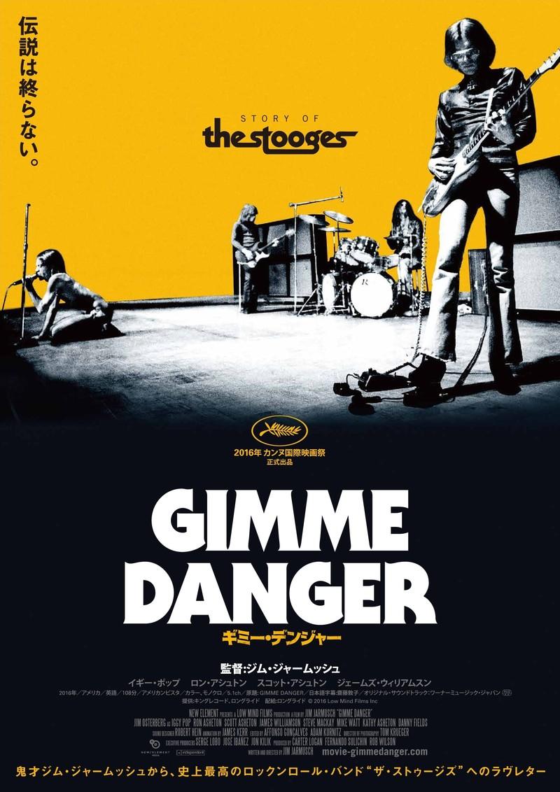 ジム・ジャームッシュがイギー・ポップとストゥージズを映像で語る「ギミー・デンジャー」予告