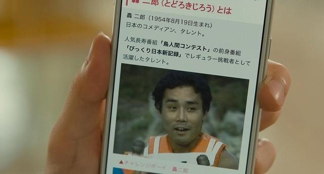 40代以上は爆笑必至!?轟二郎が土屋太鳳主演「トリガール!」に出演「びっくりやなー!」