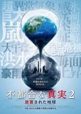 地球温暖化に警鐘鳴らす「不都合な真実2」特報でトランプ大統領に真っ向勝負