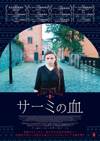 北欧先住民族の少女の成長物語「サーミの血」9月公開!予告完成