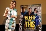 ボクシング世界王者・黒木優子「ビニー」不屈のボクサーの精神力に仰天「本当に実話!?」
