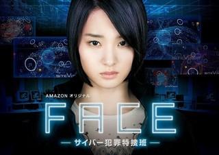 剛力彩芽、サイバー犯罪に挑む!主演ドラマ「フェイス」7月11日配信スタート