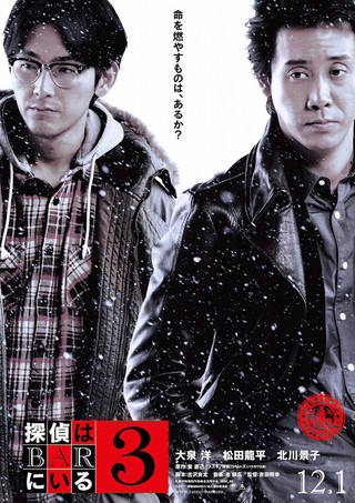 「お前はクビだ」大泉洋、松田龍平に解雇宣告!?「探偵はBARにいる3」特報完成