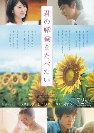 映画「君の膵臓をたべたい」小栗旬の切ない語り&ミスチル新曲収めた新予告完成!