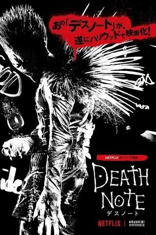 ハリウッド版「デスノート」死神リュークのビジュアル披露!新予告はキラ&Lの追跡劇