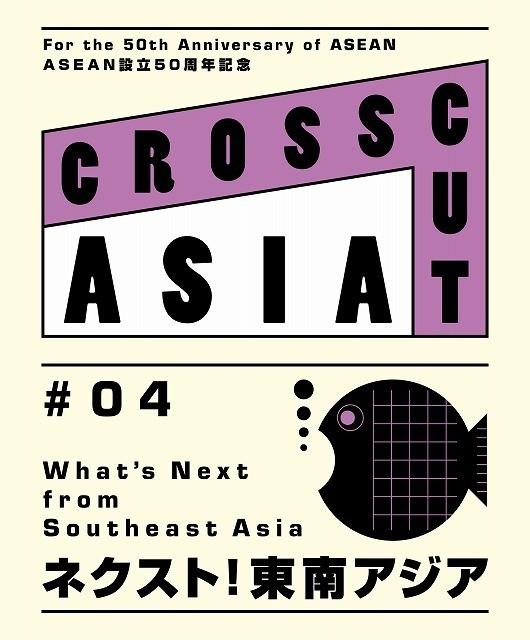第30回東京国際映画祭は東南アジア映画を特集!次代を担う若手監督にフォーカス