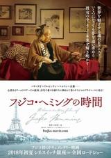 フジコ・ヘミングのドキュメンタリーが2018年公開