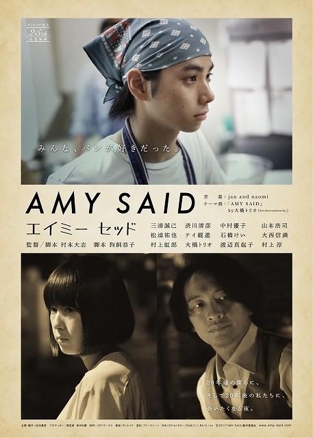 村上虹郎ら豪華キャスト結集「AMY SAID」哀愁誘う予告&ビジュアル5種披露!