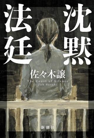 直木賞作家・佐々木譲、初の法廷小説がWOWOWドラマ化!「沈黙法廷」9月放送