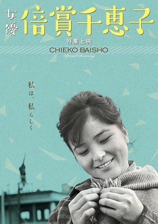 「女優 倍賞千恵子 特集上映」ポスター画像「男はつらいよ」