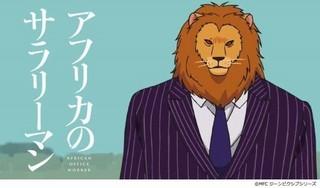 「アフリカのサラリーマン」をProduction I.Gがアニメ化!「タテアニメ」で配信開始