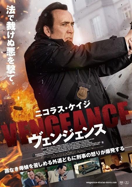 ニコラス・ケイジ主演アクション「ヴェンジェンス」9月30日公開!予告&ポスター完成