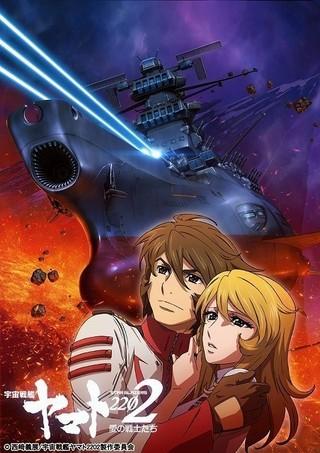 第三章「純愛篇」キービジュアル「宇宙戦艦ヤマト2202 愛の戦士たち 第三章「純愛篇」」