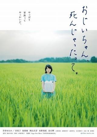 森ガキ侑大監督の長編デビュー作「おじいちゃん、死んじゃったって。」ティザーポスターと予告公開