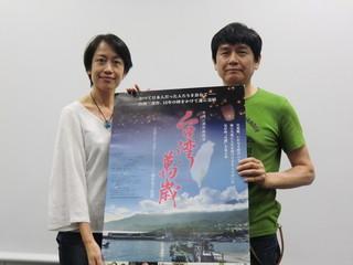 酒井充子監督と美術家の奈良美智氏「台湾萬歳」