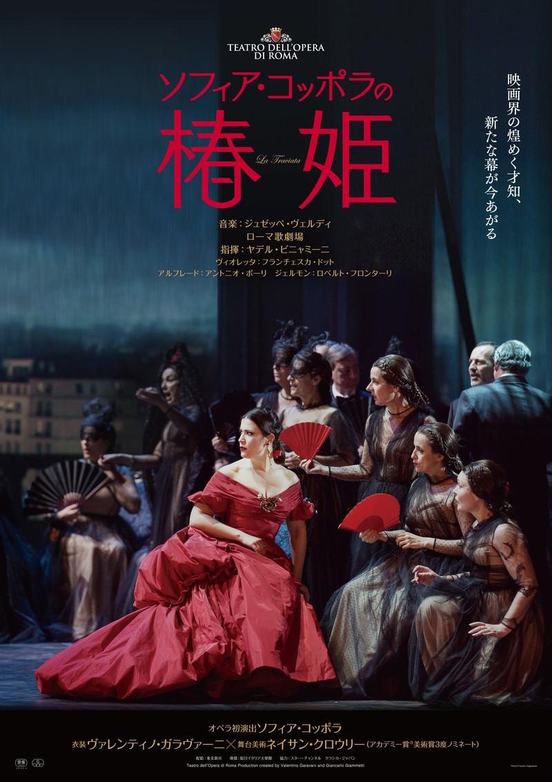 ソフィア・コッポラ演出のオペラ「椿姫」を映像化!2週間限定上映