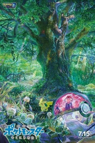劇場版ポケモン20周年記念ビジュアル「劇場版ポケットモンスター キミにきめた!」