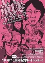 """松江哲明監督作「童貞。をプロデュース」""""聖地""""で公開10周年記念上映!"""