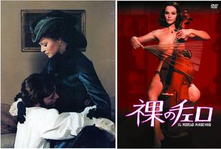 伊エロスの女王ラウラ・アントネッリ「パッション・ダモーレ」「裸のチェロ」DVD化