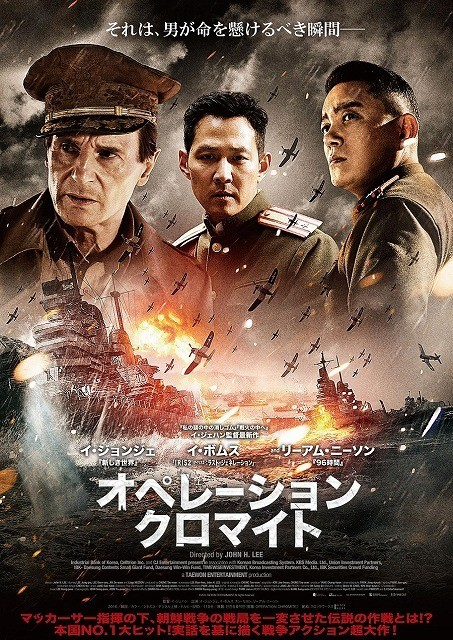 イ・ジョンジェ、リーアム・ニーソンら出演の韓国発・戦争アクション9月23日公開!