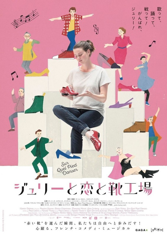 「ジュリーと恋と靴工場」ポスタービジュアル