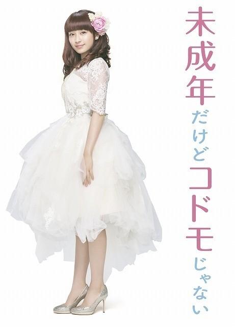平祐奈のウェディングドレス姿!