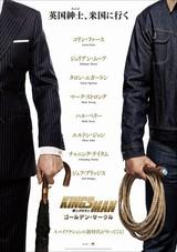 「キングスマン」続編、18年1月5日公開!ティザービジュアル&新予告お披露目
