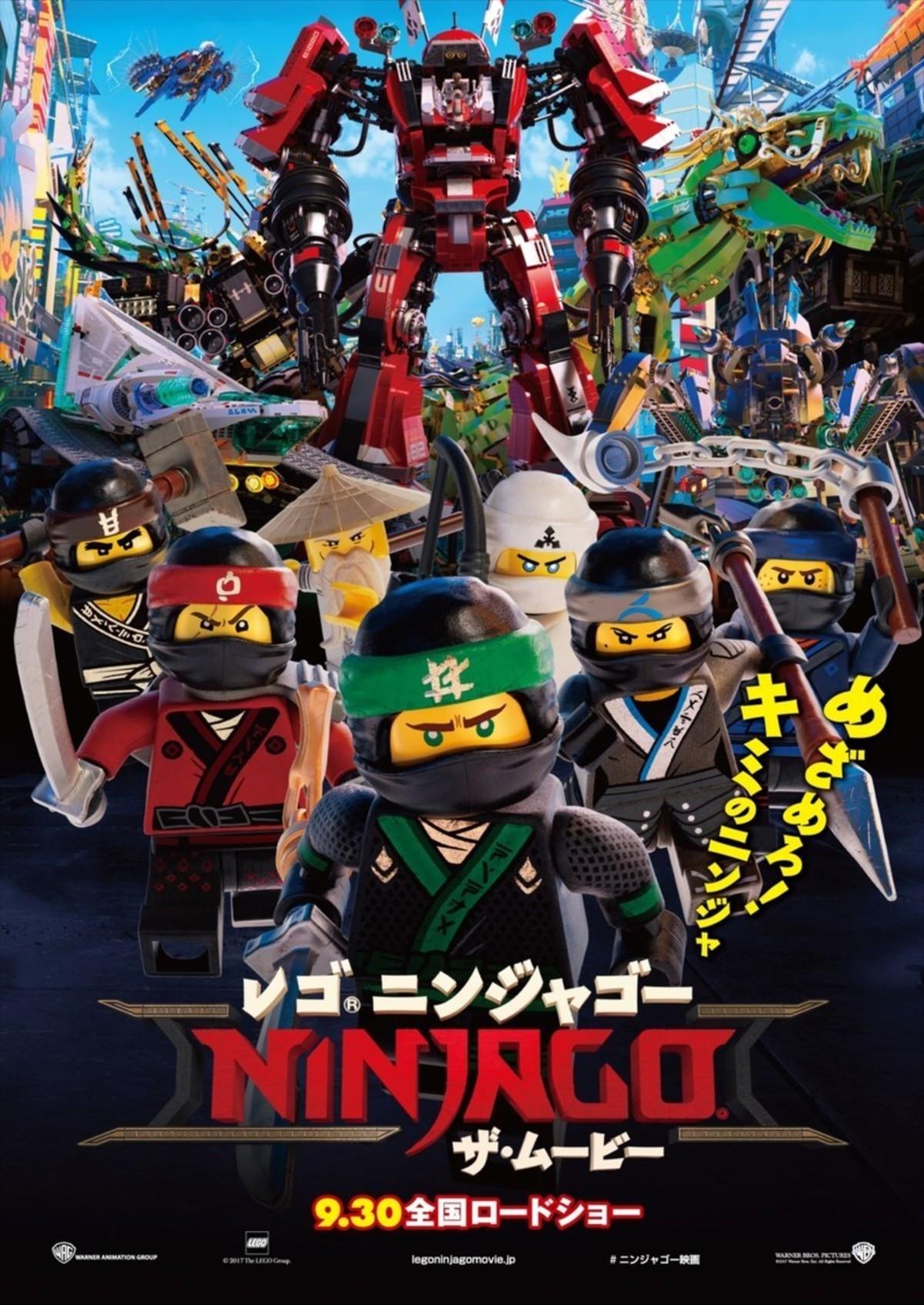 レゴ ニンジャ ゴー