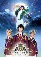 「キンプリ」舞台化!橋本祥平、小南光司、杉江大志、大見拓土らの出演でアニメ劇中歌も使用