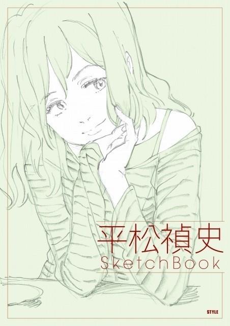 「平松禎史 SketchBook」