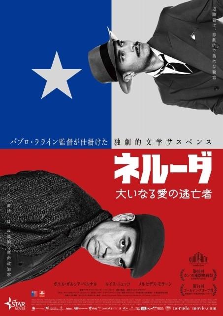 チリの国民的英雄の逃亡生活を描くサスペンス「ネルーダ」11月公開!