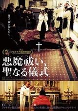 本物のエクソシスト!世界初、悪魔祓いの現場を映したドキュメンタリー公開