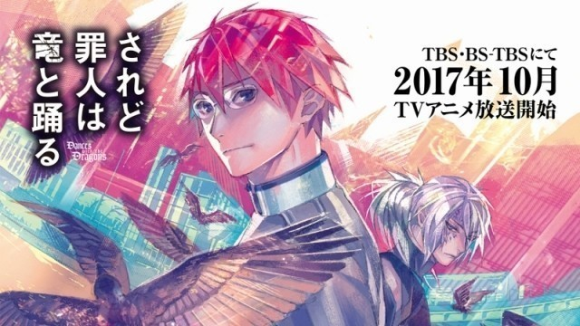 10月テレビアニメ化決定